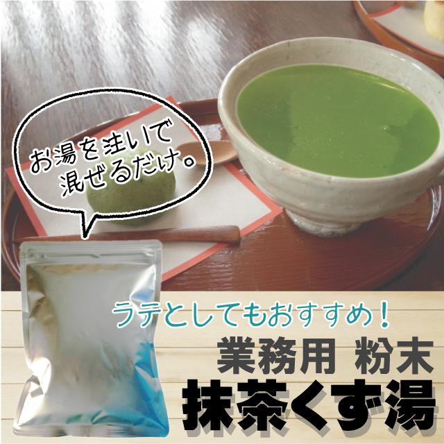 抹茶くず湯  業務用500g 【9076】【12】