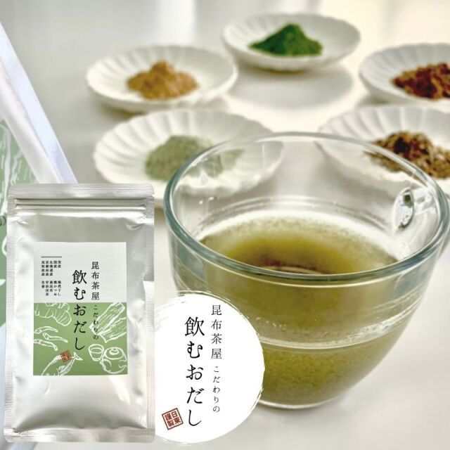 【送料無料1000円ぽっきり】昆布茶屋こだわりの飲むおだし60g 【F005】(3)