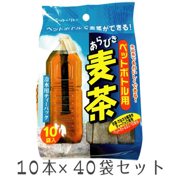 送料無料 ペットボトル用 あらびき麦茶 10本×40袋セット(1ケース)【4126】
