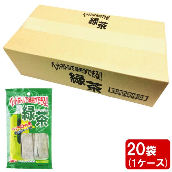 【送料無料】ペットボトル用 緑茶 (12g×3本)×20袋(1ケース)【4162】