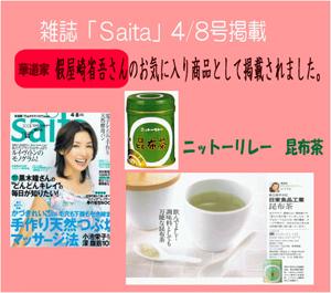 雑誌「Saita」4/8号掲載
