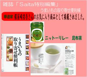雑誌「Saita特別編集」うまいもの取り寄せ便利帳