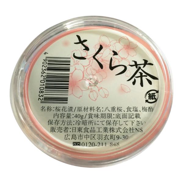 さくら茶 40g 【1083】【1.5】