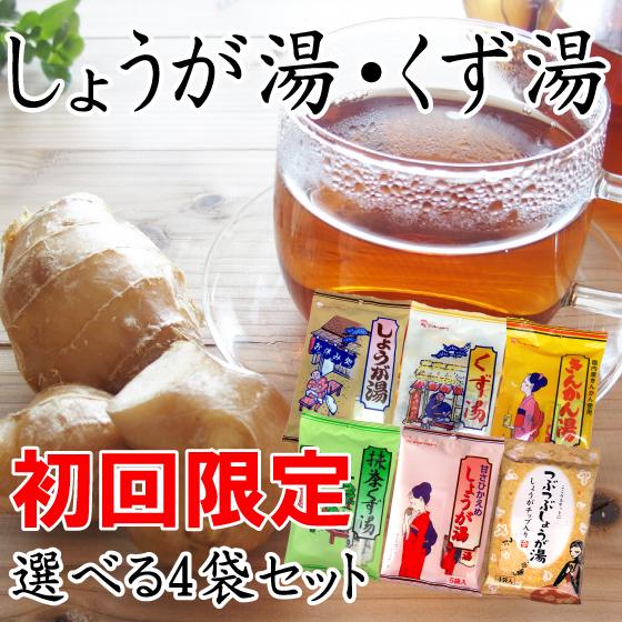 【初回限定】1000円ポッキリ送料無料 6種類から選べるしょうが湯・くず湯お試し4袋セット【SHKU-4】【12】