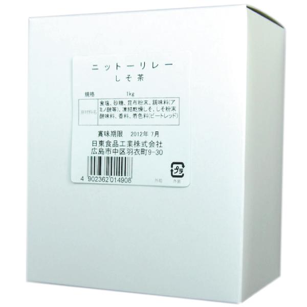 業務用 しそ茶1kg (500g×2袋) 【1490】