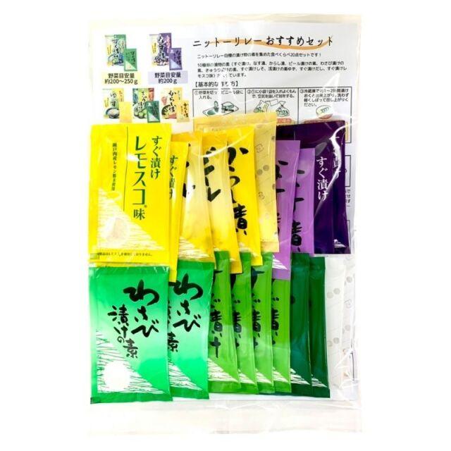 【1000円ポッキリ 送料無料】 すぐ漬けアソートA おすすめセット 20袋入り