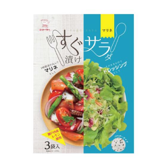 すぐ漬け サラダマリネ 6.5g×3袋 【3197】【2】