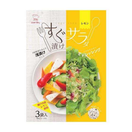 すぐ漬け サラダレモン 5.5g×3袋 【3190】【2】