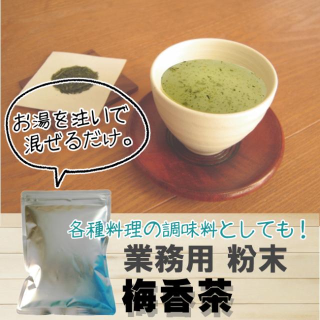 梅香茶  業務用1kg 【0890】