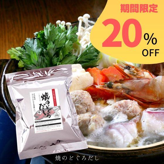 【20%オフ価格】徳用 焼のどぐろだし8g×30袋【冬の特別SALE 通常2160円】【12】