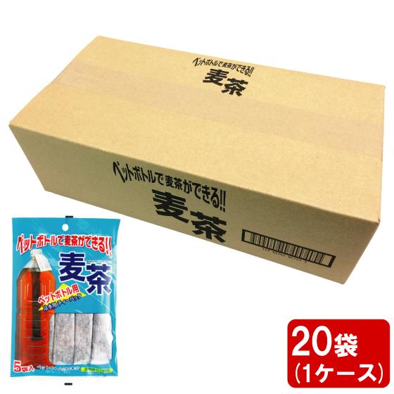 【送料無料】ペットボトル用 麦茶 (15g×5本)×20袋(1ケース) 【4160】