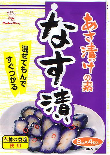 「【3166】あさ漬けの素(なす) 8g×4袋(粉末)」赤穂塩、胡麻と唐辛子入り!