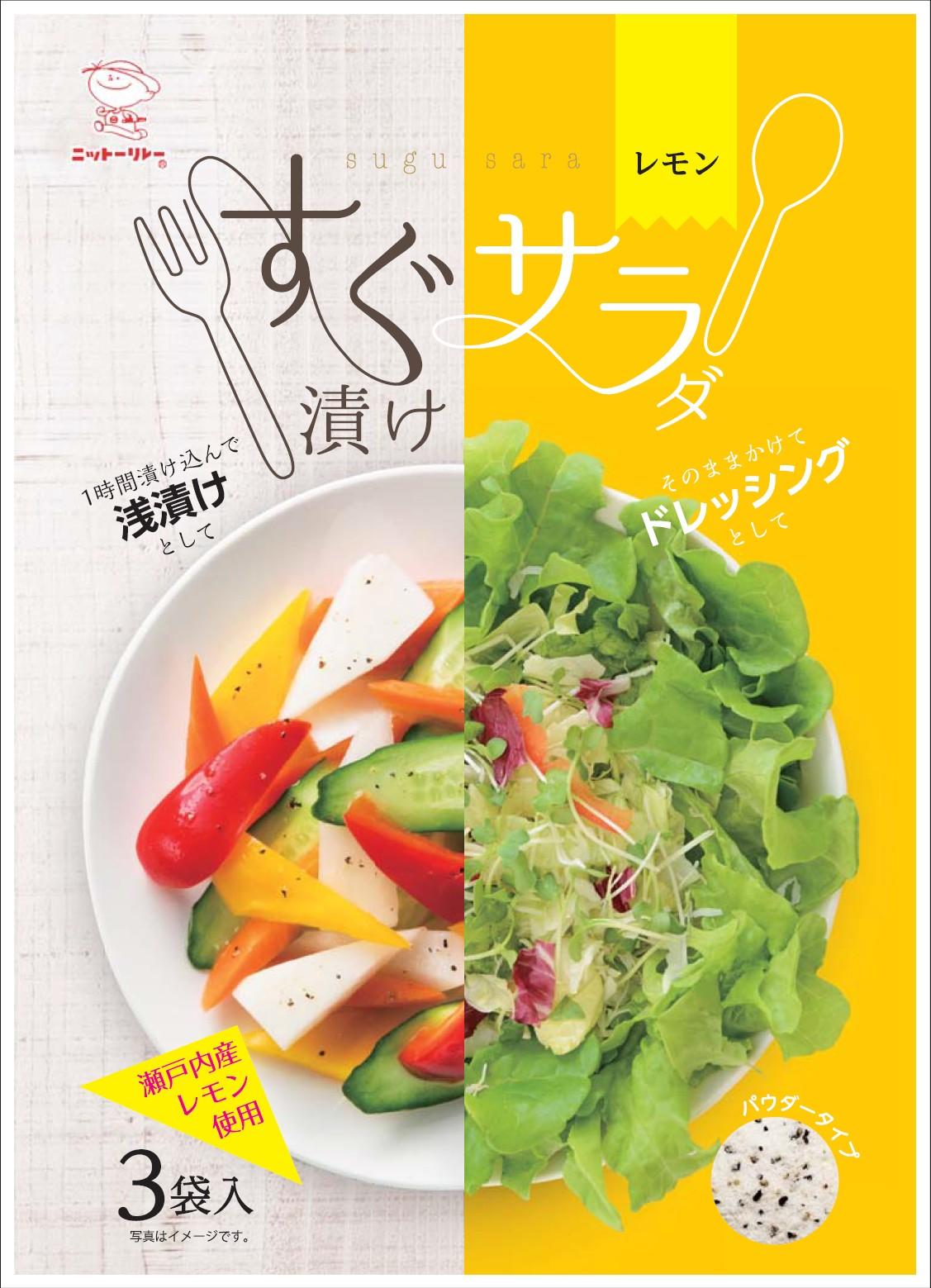 すぐ漬けサラダレモン5.5g×3袋