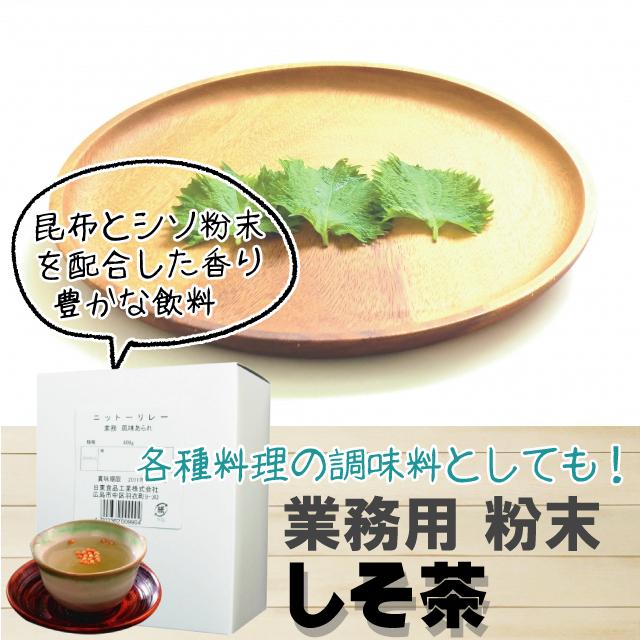 しそ茶  業務用1kg 【1490】
