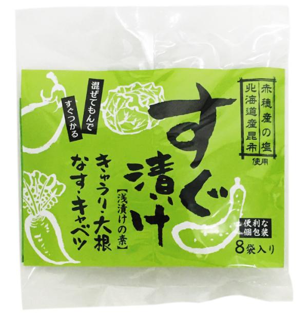 すぐ漬けの素 10g×8袋 【3510】【4】