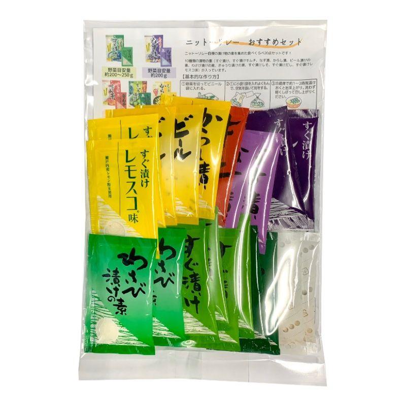 【ネコポス送料無料】1000円ポッキリ すぐ漬けアソートA おすすめセット 20袋入り