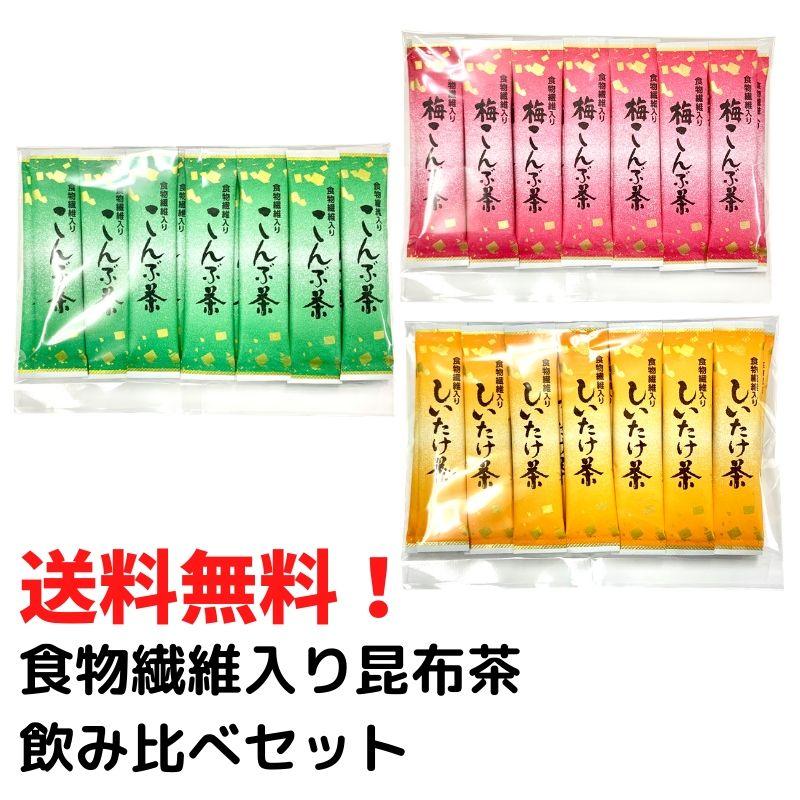 【1000円ポッキリ 送料無料】 食物繊維入り昆布茶 飲み比べセット 2.3g×45袋 全3種