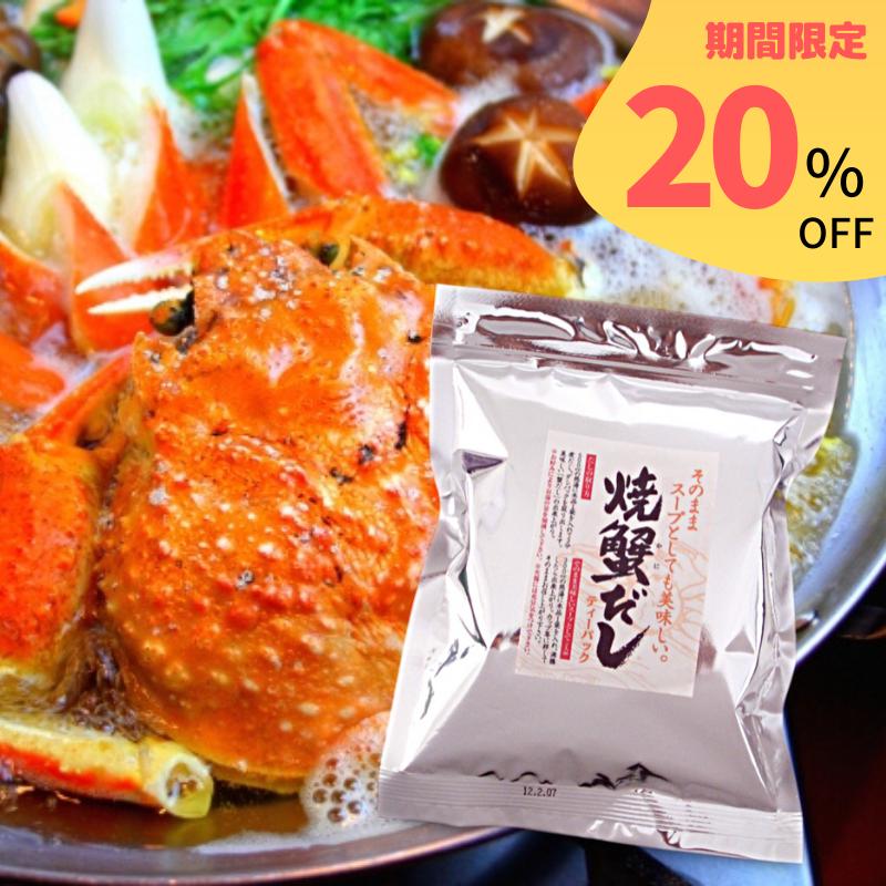 【20%オフ価格】徳用 焼かにだし8g×30袋【冬の特別SALE 通常2160円】