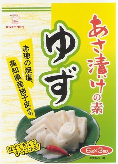 「【3153】あさ漬けの素(ゆず) 6g×3袋(粉末)」赤穂塩、高知産柚子皮使用。