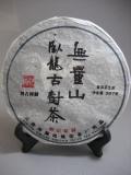 【炳記】2013年【無量山卧龍古樹】 生茶