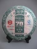 原「鳳慶茶廠」【70周年記念餅】2009年 生茶
