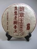 【志誠堂】 2006年 【生態老樹】 熟茶