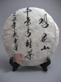 【逸雲堂】2009年【鳥足山古樹野生種】 生茶