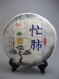 【忙肺山古樹】 2015年 プーアル生茶