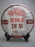 【老同志】2015年【9978】熟茶