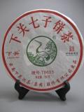 【下関製茶】 2013年 【T8653】 生茶