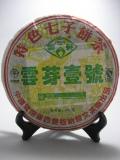 【普文茶廠】2006年【雲芽壱号】生茶