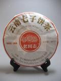 【老同志】2018年【雲南七子餅茶】熟茶