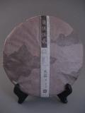 「孟海茶廠」2014年「7552」熟茶