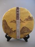 【孟海茶廠】2014年【孟海之星】熟茶
