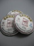 【陳昇茶廠】2010年【福原昌号】3枚セット熟茶