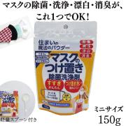 住まいの魔法のパウダー マスクのつけ置き除菌洗浄剤 150g