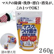 住まいの魔法のパウダー マスクのつけ置き除菌洗浄剤 詰替 260g