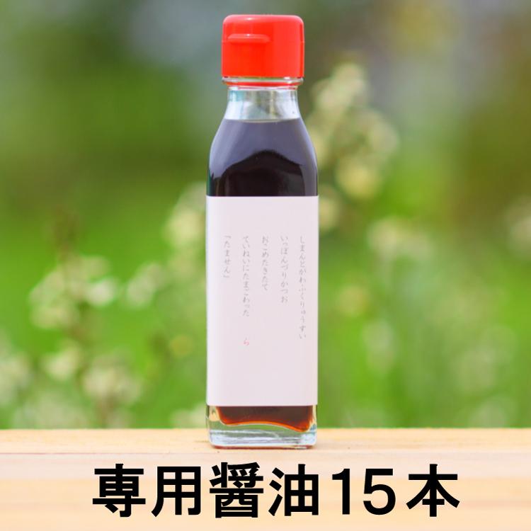 【送料無料】卵かけ専用無添加醤油120ml×15本