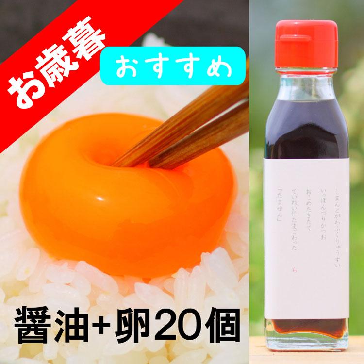 お歳暮ギフト 卵かけ専用無添加醤油「たません」120ml+池田なません2パックセット
