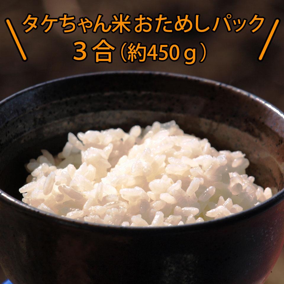 タケちゃん米おためし3合パック
