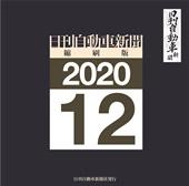 日刊自動車新聞縮刷版DVD-ROM版2020年12月号