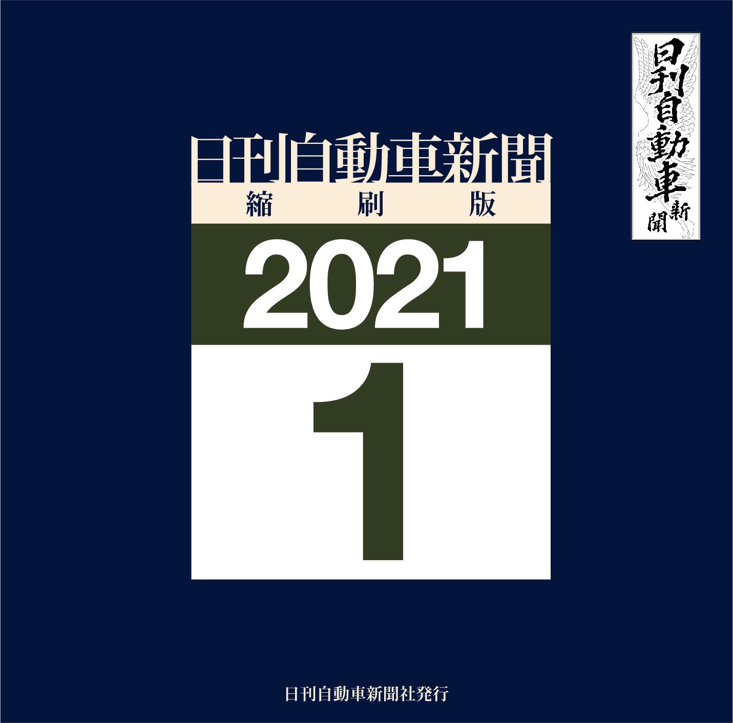 日刊自動車新聞縮刷版DVD-ROM版2021年1月号