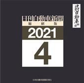日刊自動車新聞縮刷版DVD-ROM版2021年4月号