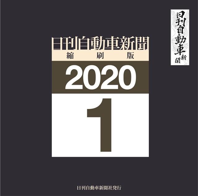 日刊自動車新聞縮刷版DVD-ROM2020年1月号