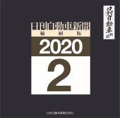 日刊自動車新聞縮刷版DVD-ROM2020年2月号