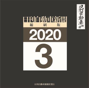日刊自動車新聞縮刷版DVD-ROM2020年3月号