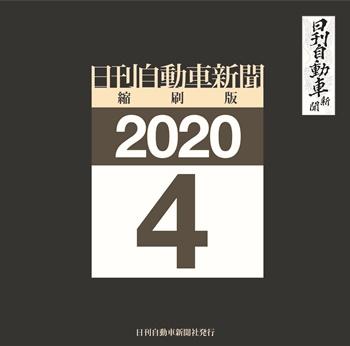 日刊自動車新聞縮刷版DVD-ROM2020年4月号