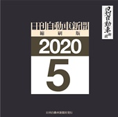 日刊自動車新聞縮刷版DVD-ROM2020年5月号