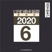 日刊自動車新聞縮刷版DVD-ROM2020年6月号