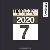 日刊自動車新聞縮刷版DVD-ROM2020年7月号